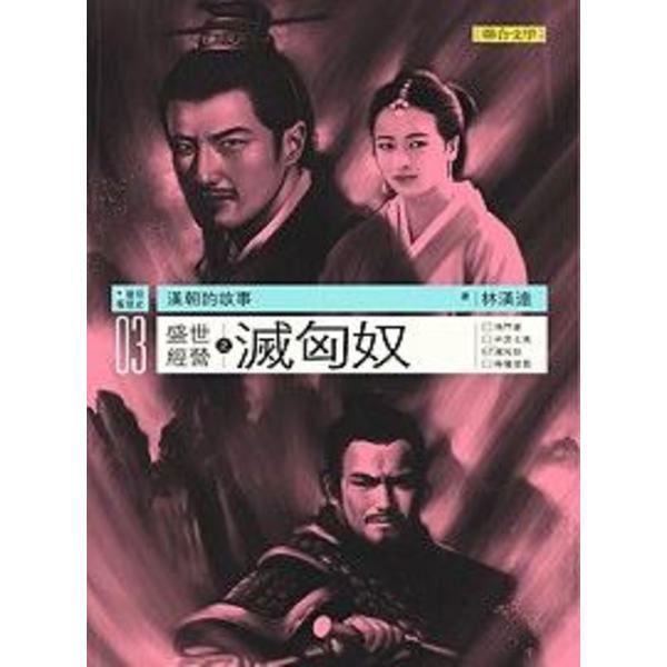 漢朝的故事03:盛世經營之滅匈奴