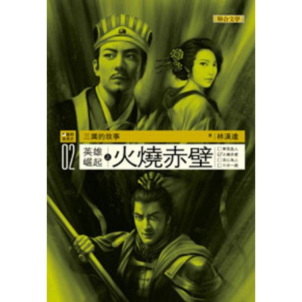 三國的故事02:英雄崛起之火燒赤壁