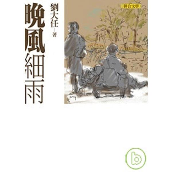 晚風細雨(劉大任作品集1)