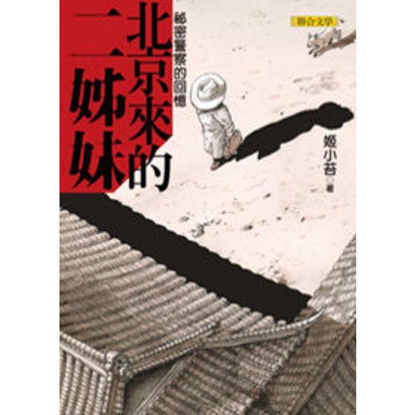 北京來的二姊妹:祕密警察的回憶