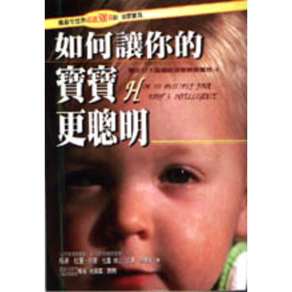 如何讓你的寶寶更聰明