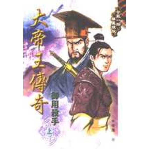 大帝王傳奇-御用殺手(上)