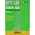 留學大陸Easy Go:73所大陸知名學府招生、報考第一手資料
