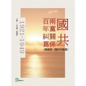 國共兩黨關係百年糾葛:國共內戰篇(圖鑑版)