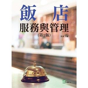 飯店服務與管理(第二版)