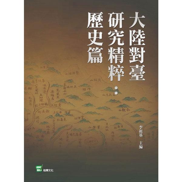 大陸對臺研究精粹:歷史篇