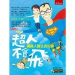 超人不會飛:鋼鐵人醫生的逆襲(2版)