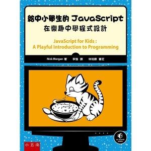給中小學生的JavaScript:在樂趣中學程式設計