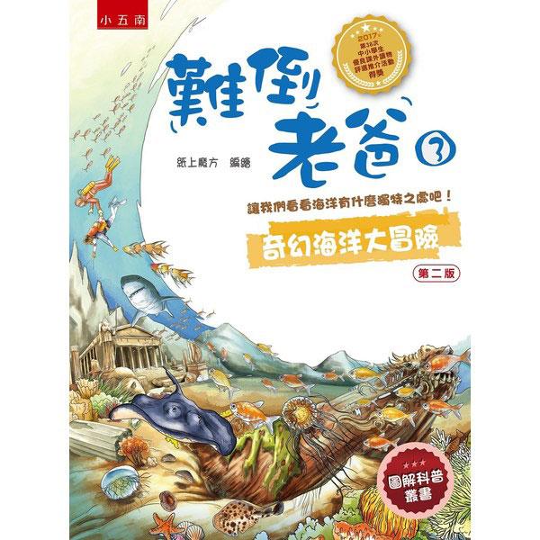難倒老爸3:奇幻海洋大冒險(2版)
