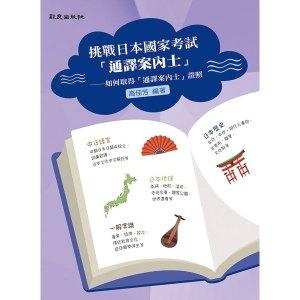 挑戰日本國家考試「通譯案內士」:如何取得「通譯案內士」證照