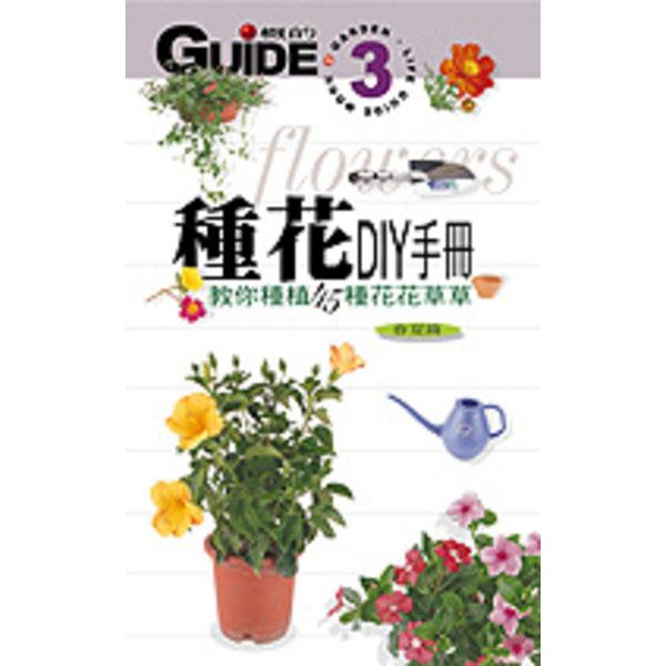 種花DIY手冊-春夏篇