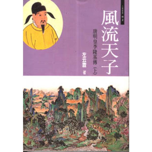 風流天子-唐明皇李隆基傳(上)