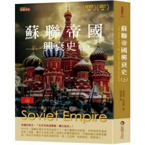 蘇聯帝國興衰史(上)