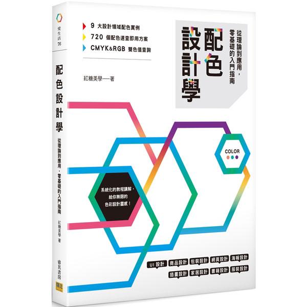 配色設計學:從理論到應用,零基礎的入門指南