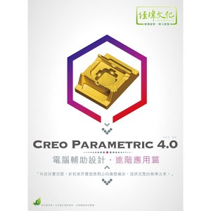 Creo Parametric 4.0 電腦輔助設計 進階應用篇