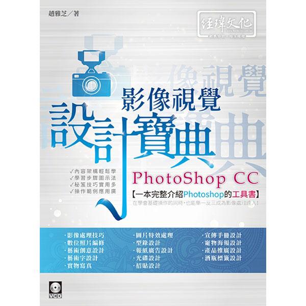 PhotoShop CC 影像視覺設計寶典