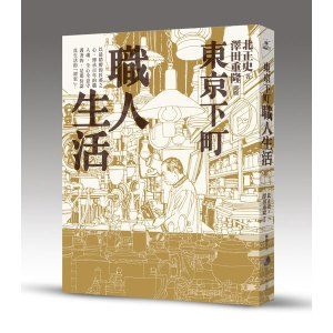 東京下町職人生活(新版)