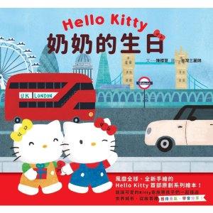 Hello Kitty系列繪本1:奶奶的生日