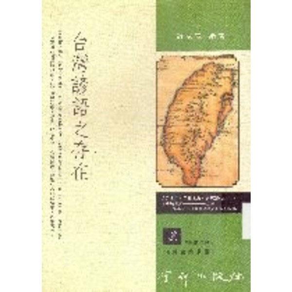 台灣諺語之存在