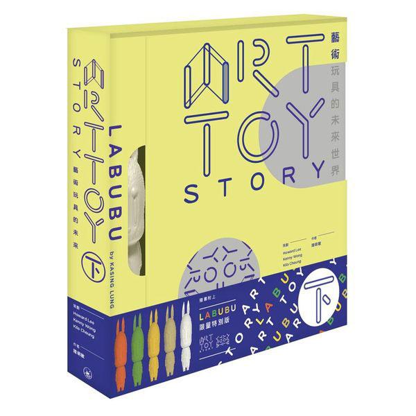 ART TOY STORY(下)(普通版套裝)