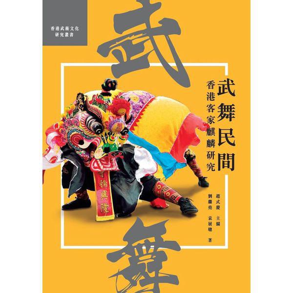 武舞民間:香港客家麒麟研究