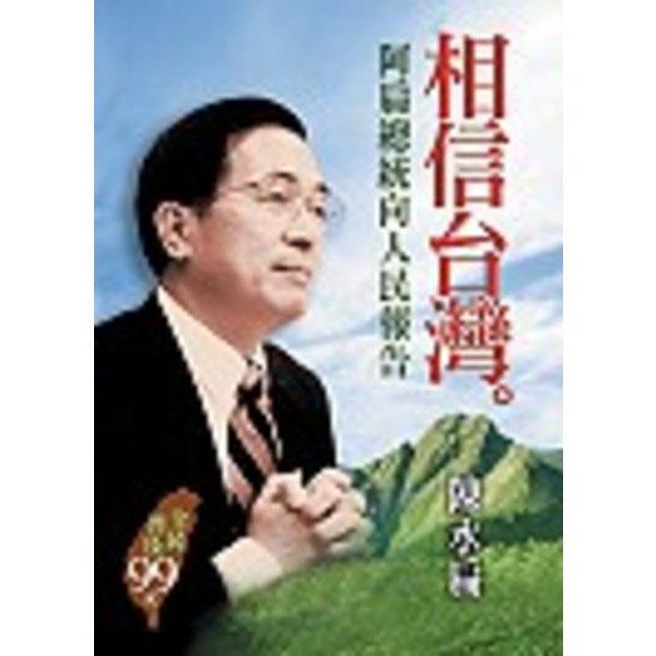 相信台灣:阿扁總統向人民報告