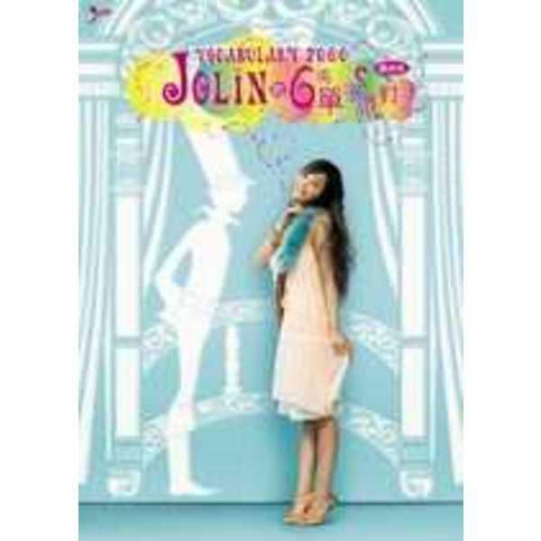 Jolin的6場單字派對(隨書附贈拼字遊戲)