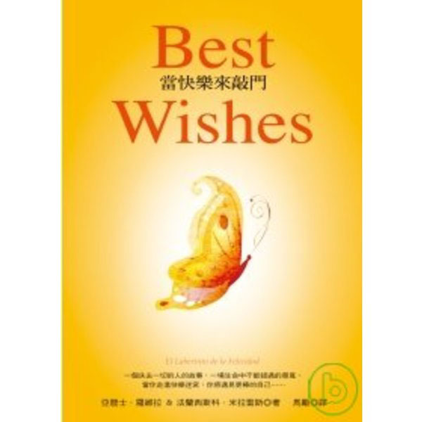 Best Wishes──當快樂來敲門