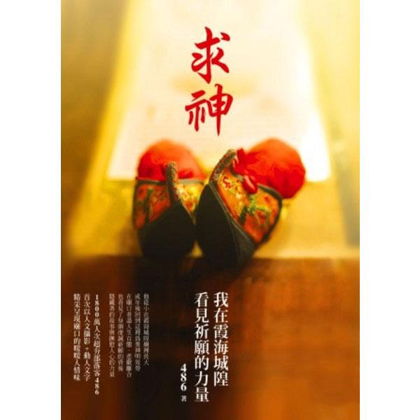 求神:我在霞海城隍看見祈願的力量