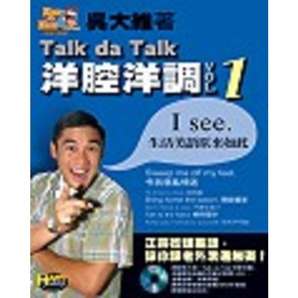 Talk da Talk 洋腔洋調VOL.1 I See.生活美語原來如此(附2片VCD)