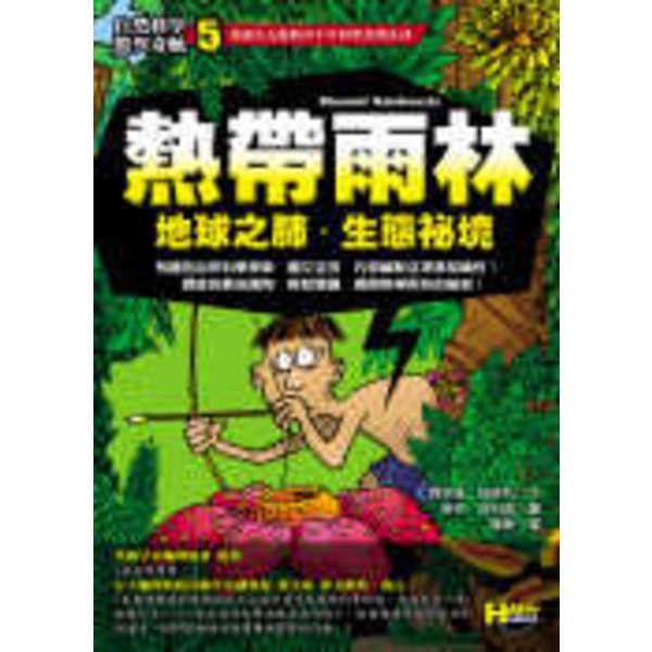 熱帶雨林-地球之肺.生態秘境
