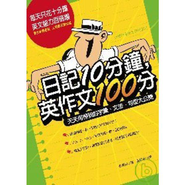 日記10分鐘,英作文100分──天天用得到的字彙、文法、句型大公開