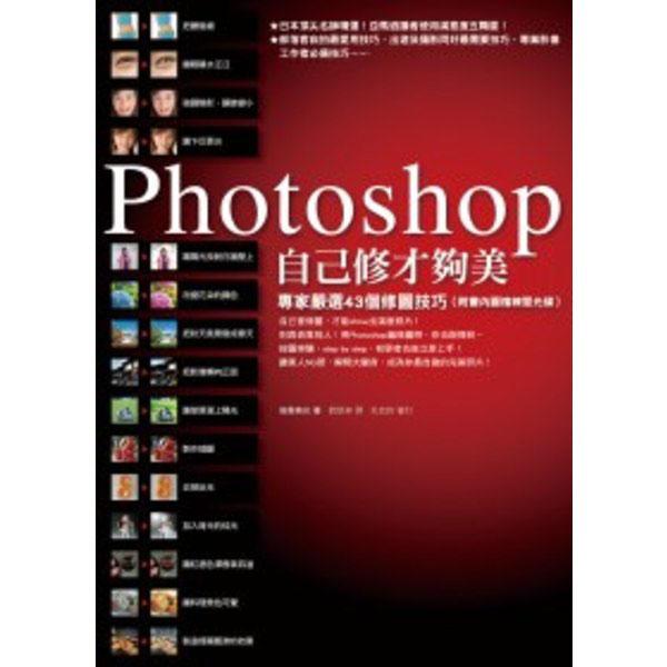 Photoshop自己修才夠美:專家嚴選43個修圖技巧(附書內圖檔練習光碟)