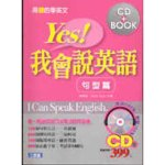 Yes!我會說英語-句型篇(CD版)附4CD