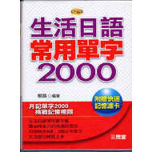生活日語常用單字2000(書+4CD)