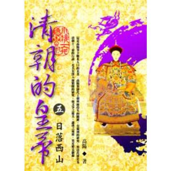 清朝的皇帝 (五) 日落西山【全新封面校訂改版】