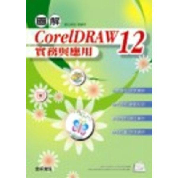 圖解CorelDRAW 12實務與應用(附1CD)