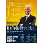 坦伯頓投資法則:價值型投資法低買高賣奇人,擊敗市場的策略大公開
