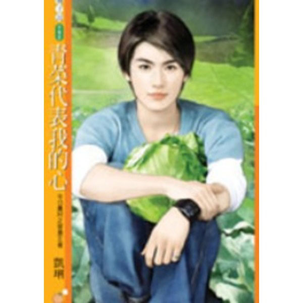青菜代表我的心:今日農村之寶島王者