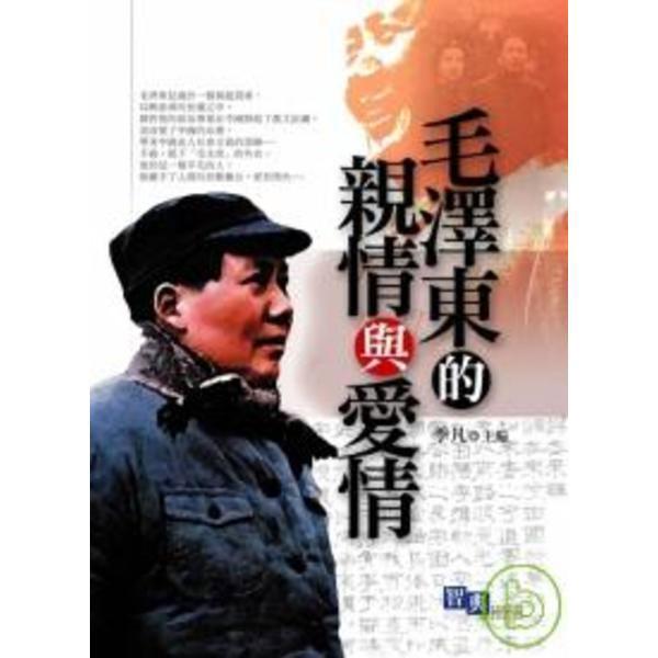 毛澤東的親情與愛情