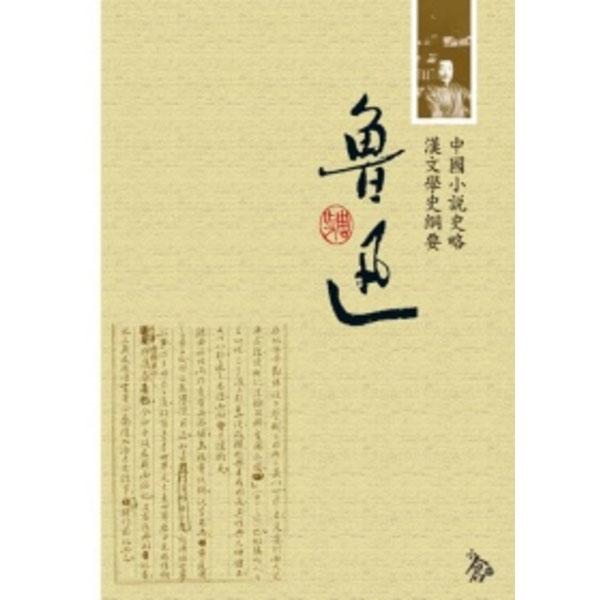 中國小說史略:漢文學史綱要