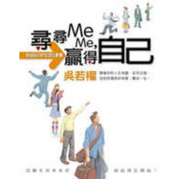 尋尋Me Me,贏得自己 ——栽培自己的生涯企劃書