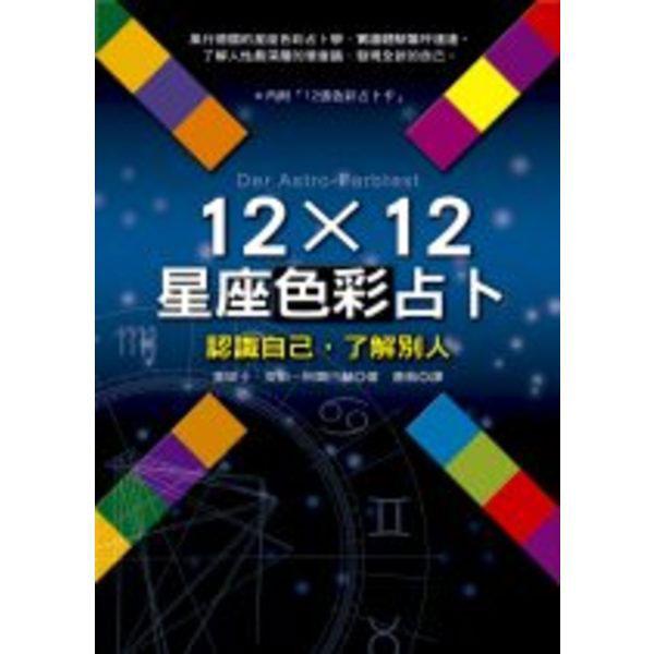 12×12星座色彩占卜:認識自己,了解別人