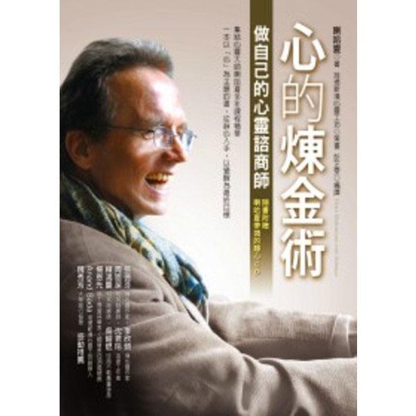 心的煉金術:做自己的心靈諮商師(附贈靜心CD)