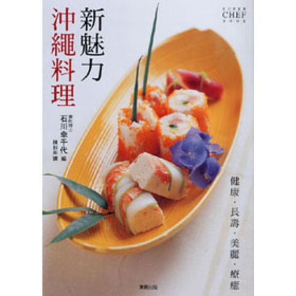 新魅力沖繩料理