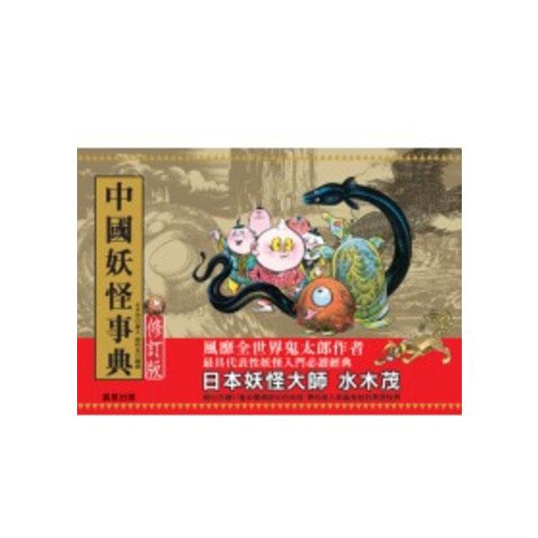 中國妖怪事典(修訂版)