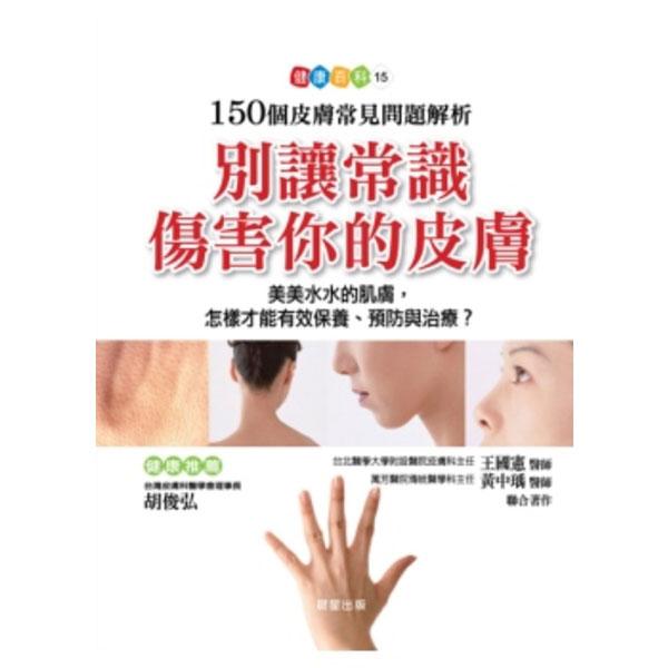 別讓常識傷害你的皮膚:150個皮膚常見問題解析