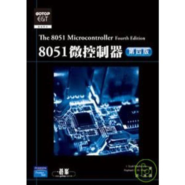 8051微控制器(第四版)