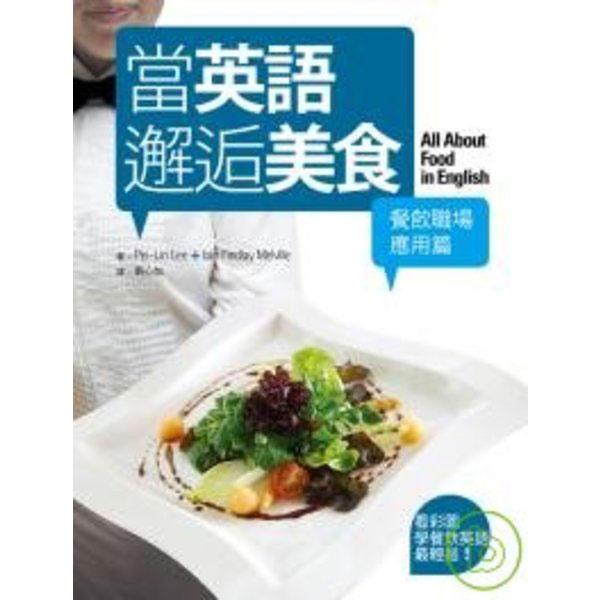 當英語邂逅美食【餐飲職場應用篇】─看彩圖學餐飲英語最輕鬆!(32K)