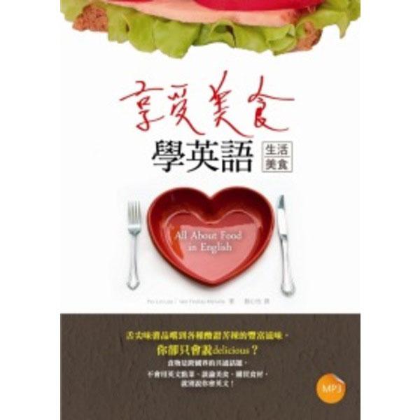 享受美食學英語【生活美食】(32K+1MP3)